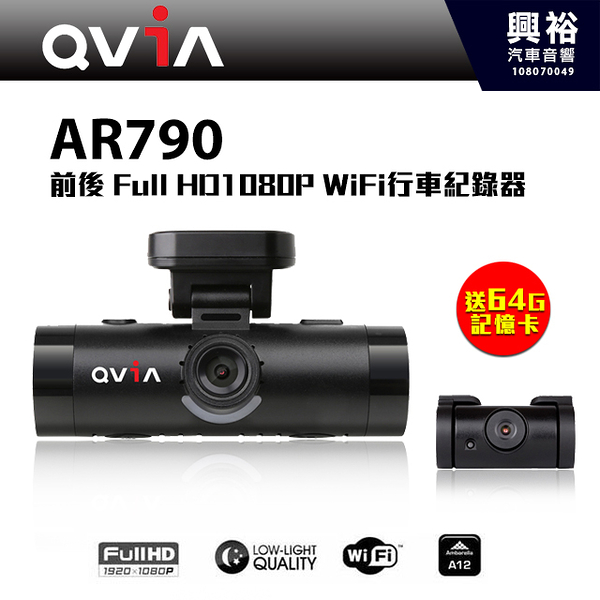 【QVIA】AR790 前後雙鏡頭行車記錄器*SONY感光元件/WiFi/停車監控/最大支援256G*送64G