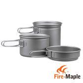 【Fire-Maple火楓】HORIZON 2 三件式鈦鍋組 1403002  露營 戶外 野餐 鍋具 炊具 鈦合金 keiyh