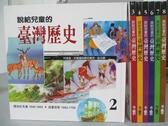 【書寶二手書T1/兒童文學_RAZ】說給兒童的臺灣歷史_2-8冊間_共7本合售_陳衛平_無附光碟
