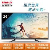 台灣三洋SANLUX  24吋LED背光液晶顯示器  SMT-24MA1
