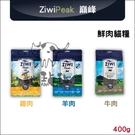 ZiwiPeak巔峰〔96%鮮肉貓糧,3...