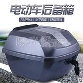尾箱 電動車後備箱通用電瓶車尾箱踏板摩托車頭盔儲物箱大小號後背箱子 NMS陽光好物