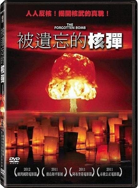 被遺忘的核彈 DVD The Forgotten Bomb用彈的決定地球的命運長崎廣島核武放射線核科學歷史博物館冷戰