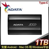【南紡購物中心】ADATA 威剛 SE800 1TB Type-C 外接SSD固態硬碟《黑》