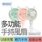 Kamera F12多功能手持風扇
