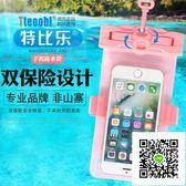手機防水袋  水下拍照手機防水袋潛水套觸屏游泳通用  偶偶流行館