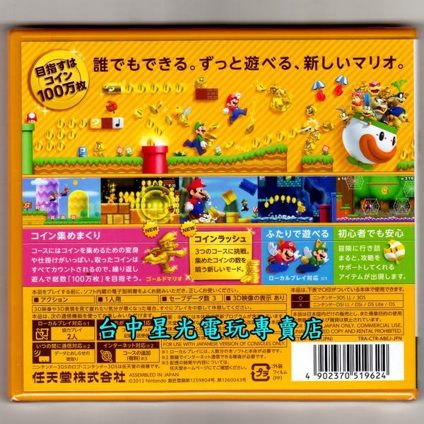【N3DS原版片 可刷卡】☆ New 新超級瑪利歐兄弟2 ☆日規主機專用純日版全新品【台中星光電玩】