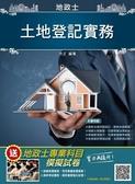 2020年土地登記實務(三民上榜生好評推薦)(地政士考試適用)(八版)