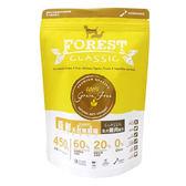 【寵物王國】森鮮天然無穀低敏-全犬雞肉配方1磅(450g)