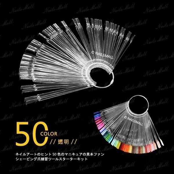 圓圈型色卡50色 指甲油色卡 展示甲片 練習卡色盤 指甲油色板 美甲彩繪色卡 美甲色版