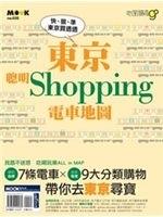 二手書博民逛書店 《東京聰明Shopping電車地圖》 R2Y ISBN:9866500063│墨刻編輯部