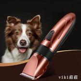 寵物剃毛器 充電式理發器推毛機電動推子貓咪狗狗電推剪 nm7498【VIKI菈菈】