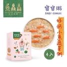 魚鱻森 寶寶粥 150g 4入/盒(小魚蔬菜)【瑞昌藥局】017332