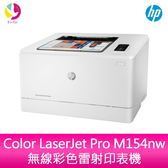 分期0利率 HP Color LaserJet Pro M154nw 無線彩色雷射印表機