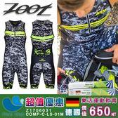 【超值優惠】男款數位迷彩限定版連身鐵人服Z1706031 (螢光黃) + 德國樂活運動軟膏
