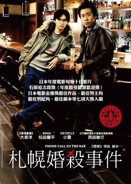 札幌婚殺事件 DVD (購潮8)