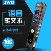 中英文語音轉文字立體聲微型無損錄音器 學生MP3播放器 迷你商務專業高清遠距降噪會議錄音WY