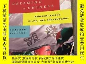 二手書博民逛書店英文原版罕見Dreaming in Chinese: Mandarin Lessons In Life, Love