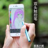 Ipad電容筆 細頭高精度手寫筆 手機平板觸屏筆 繪畫觸摸式觸控筆igo 藍嵐小鋪