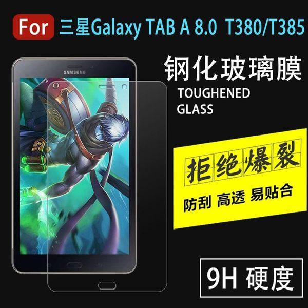 King*Shop~三星平板電腦Tab A2 8.0鋼化玻璃膜SM-T380防爆膜T385C手機保護膜