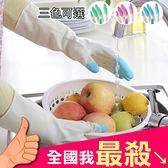 橡膠 清潔 手套 廚房 撞色 護手 PVC 隔熱 洗碗 家務手套 撞色洗碗手套(M號) 【Y065】米菈生活館