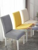 家用連體彈力餐椅套椅墊套裝通用簡約餐廳飯店餐桌凳子套椅子套罩  魔法鞋櫃