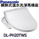 【信源】Panasonic 國際牌 溫水洗淨馬桶便座 瞬熱式 DL-PH20TWS