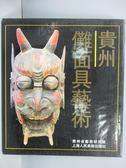 【書寶二手書T1/藝術_PPQ】貴州儺面具藝術_1989年