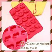 廚房用品   15格雙愛心巧克力烘焙膜 副食品 餅乾 蛋糕 烘焙 冰塊製作 【KFS020】-收納女王
