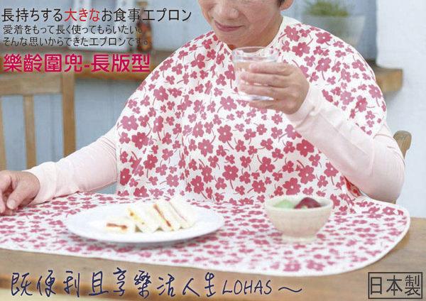 Footmark 日本製銀髮長者〔樂齡圍兜/長版型〕*孝敬長輩禮物*首選