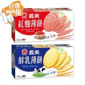 義美薄餅【E0029】餅乾 下午茶 點心 台灣餅乾 鮮乳薄餅 紅麴薄餅 120g/盒 (6包入)