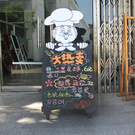 廚師造型立式宣傳小黑板 咖啡館餐廳酒吧飯店新品菜單推薦廣告板 快速出貨