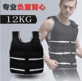 【背心12公斤】負重背心鋼板隱形可調節鉛塊沙袋衣服