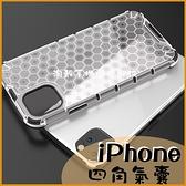 蜂巢造型|蘋果 XR i7 i8 Plus SE2 XS max 個性 軟殼 氣囊防摔 簡約 手機殼 指環支架 保護套 透明殼
