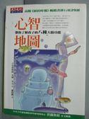 【書寶二手書T7/家庭_LIS】心智地圖_原價500_米爾.李文