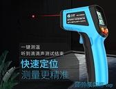 油溫計 艾沃斯高精度紅外線測溫儀工業測溫槍檢測水溫油溫測量廚房烘焙 快速出貨