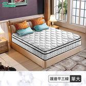 IHouse-奇雅娜 護邊平三線蜂巢獨立筒床墊-單大3.5x6.2尺白色