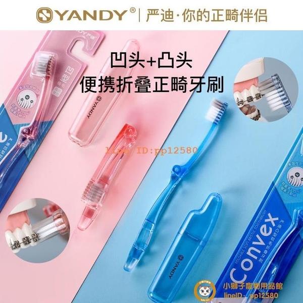 2隻裝 折疊便攜正畸牙刷兒童成人矯正牙齒牙套專用軟毛小頭牙刷旅行【小獅子】