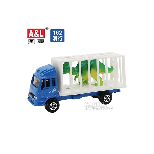 A&L奧麗迷你合金車 NO.162 動物搬運車-棘龍 滑行車 運送車 運輸車 工程模型車(1:64)【楚崴玩具】