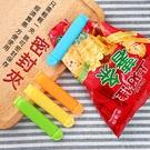 【7cm密封夾】糖果色零食封口夾 保鮮封口夾子 食品夾 茶葉保鮮夾