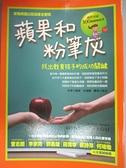 【書寶二手書T5/親子_CZG】蘋果和粉筆灰-找出教育孩子的成功關鍵_朱衣