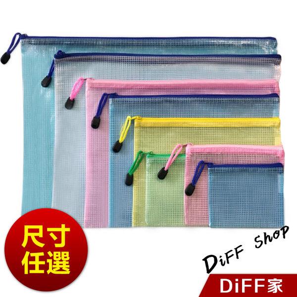 【DIFF】防水拉鍊資料袋 文件夾 拉鍊袋 資料夾【N16】
