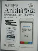 【書寶二手書T6/語言學習_YDP】英、日語同步Anki自學法-我是靠此神器,最短時間通過_簡群
