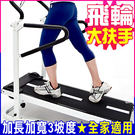 飛輪大扶手雙飛輪+3段坡度跑步機.折疊健走機摺疊美腿機另售磁控健身車電動跑步機踏步機