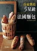 東京人氣名店VIRONの私房食譜大公開:自家烘培5星級法國麵包!