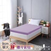 House Door 吸濕排濕布套9cm記憶床墊保暖組-單大3.5尺丁香紫