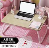 電腦桌筆記本電腦桌床上用可折疊懶人小桌子做桌寢室用學生宿舍寫字書桌 曼莎時尚LX