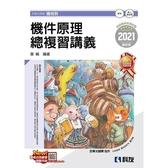 升科大四技 機件原理總複習講義(2021最新版)(附解答本)