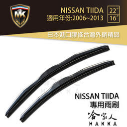 【 MK 】 NISSAN TIIDA 06~13年 原廠型專用雨刷 免運 贈潑水劑 專用雨刷 22吋 *16吋 雨刷