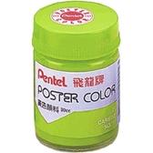PENTEL POS-T17(黃綠) 廣告顏料30cc